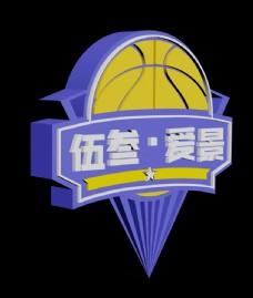 篮球队logo