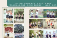 畢業季小學生相冊PSD模板