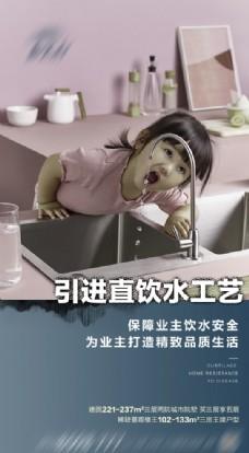直飲水 微信 系列  豪宅 水
