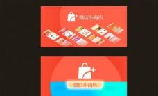 微信小程序小商店直播賣貨時代