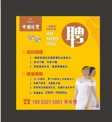 中国珠宝招聘广告