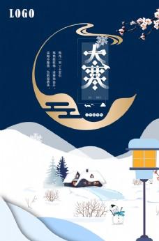中國風大寒海報