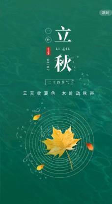 绿色清新二十四节气立秋创意移动