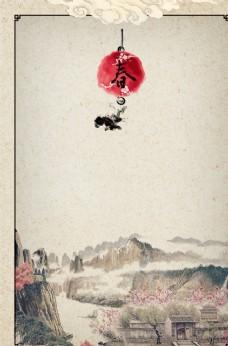 复古中国风背景