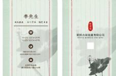 中國風名片