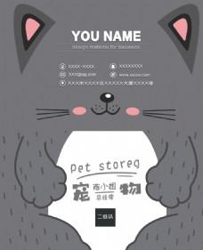 灰色可愛卡通貓咪寵物名片設計模