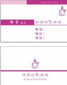 奶茶 咖啡名片