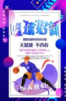 篮球社招新社团