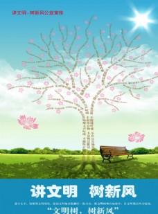 文明樹講文明樹新風海報