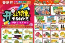 超市开业生鲜促销DM宣传单超市