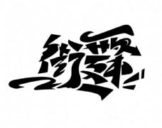 涂鸦艺术字图片