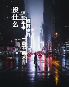 文藝  雨夜海報