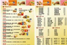 漢堡價格表