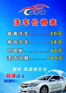 洗車價目表