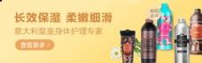 沐浴露banner