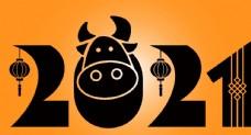 2021创意新年矢量艺术字