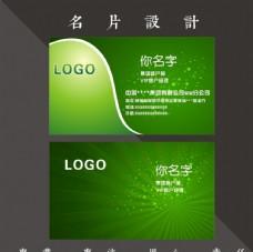 綠色環保名片