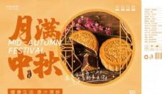 浅色简约图形图案月满中秋食品