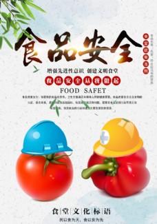 食品安全食堂文化餐饮公益海报