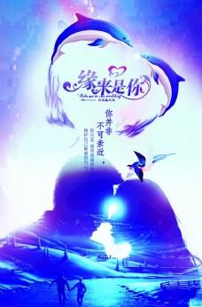 七夕海报广告设计