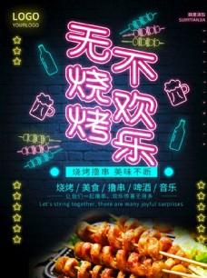 燒烤擼串海報