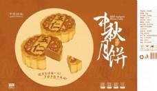 深色大气月饼国风传统食品礼盒
