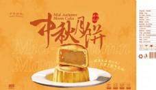 简约暖色节日传统中秋月饼食品