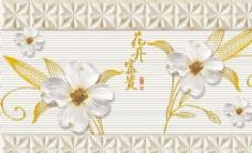 立体唯美浮雕花卉背景墙