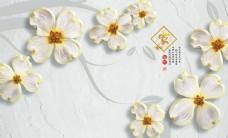 立体浮雕花卉背景墙