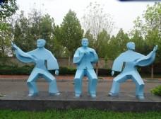 太极拳雕塑