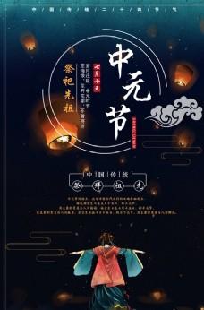 中元节海报