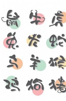 卡通十二生肖艺术字
