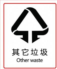 其他垃圾标识