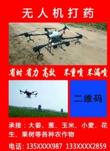 无人机喷洒农药宣传单页