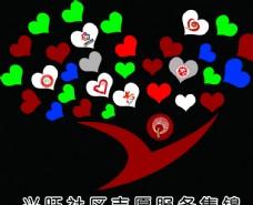 支援服务爱心树文化墙