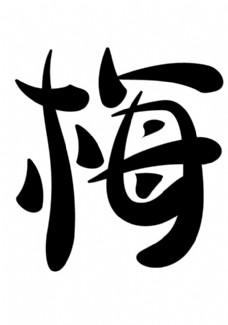 艺术字梅兰竹菊图片