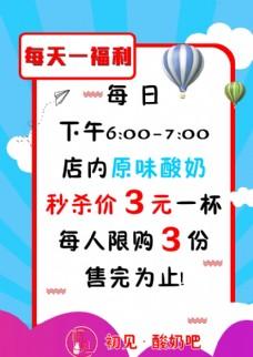 每日福利海报  热气球