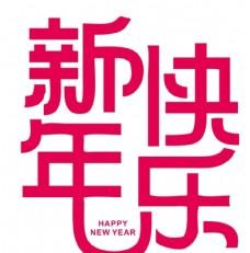 矢量新年快樂