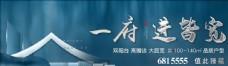 新中式地产户外主画面