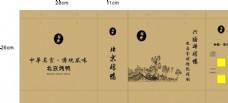 北京烤鴨手提袋