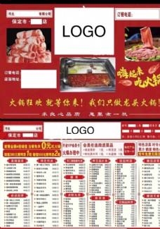中式菜单火锅红色涮肉串串