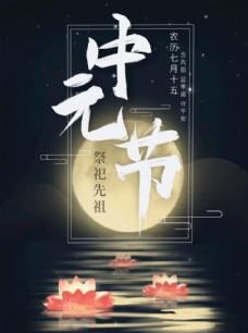 时尚简约中元节海报