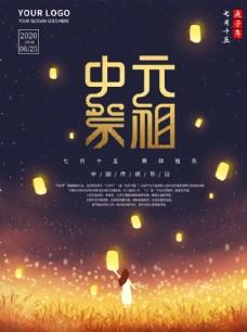 中元节放灯祈福海报