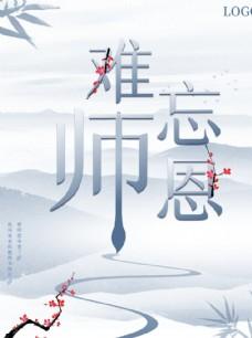 大气简约教师节节日海报