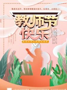 卡通手绘教师节节日海报