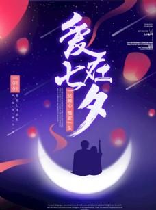 爱在七夕唯美节日海报