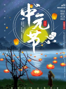 中国风七月半中元节海报