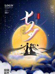 浪漫夜晚手绘七夕节海报