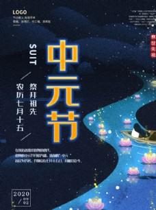 浪漫唯美蓝色中元节海报