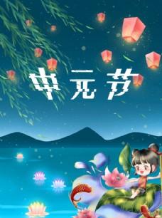 鬼节祭祖祈福中元节海报